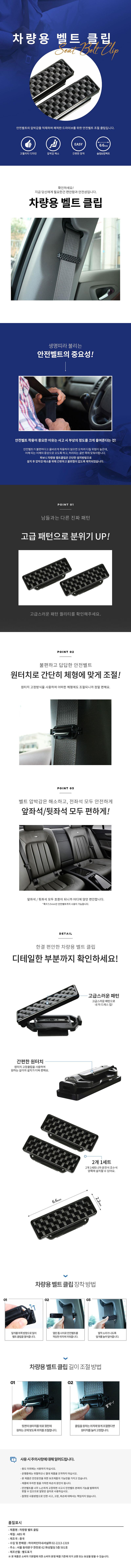seat_belt_clip_235519.jpg