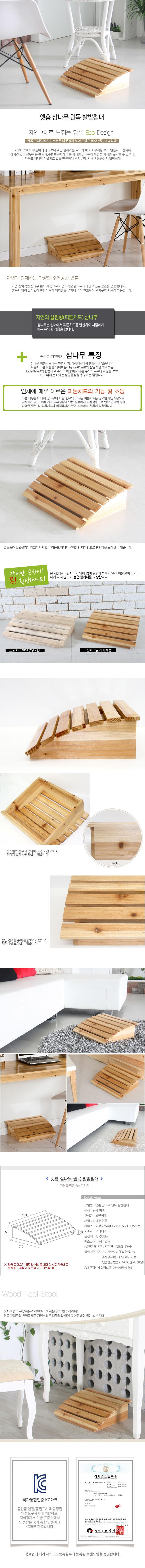 athome_wood_footrest_info_112045.jpg