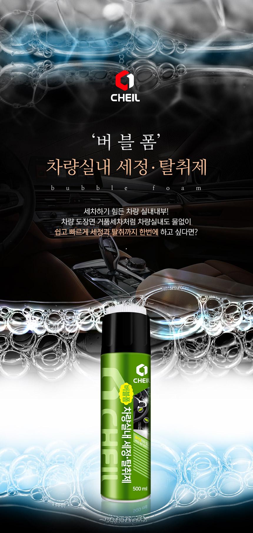 cheil_bubble_foam_cleaner_01_093344.jpg