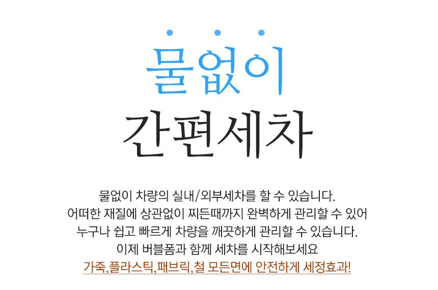 cheil_bubble_foam_cleaner_11_093524.jpg