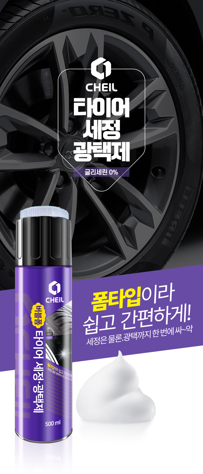 cheil_bubble_foam_tire_01_094512.jpg
