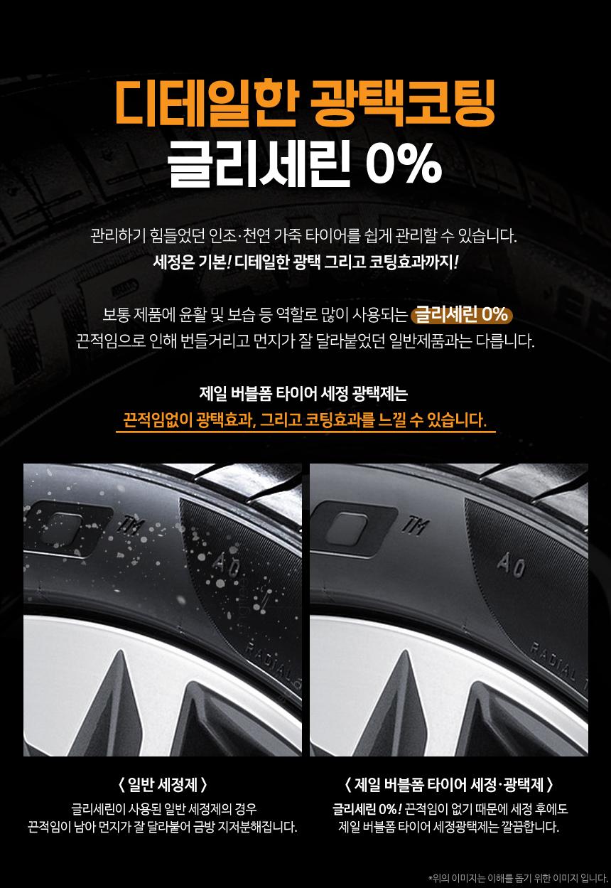 cheil_bubble_foam_tire_04_094533.jpg