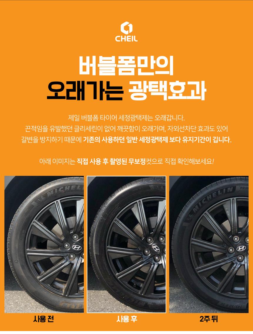 cheil_bubble_foam_tire_05_094539.jpg