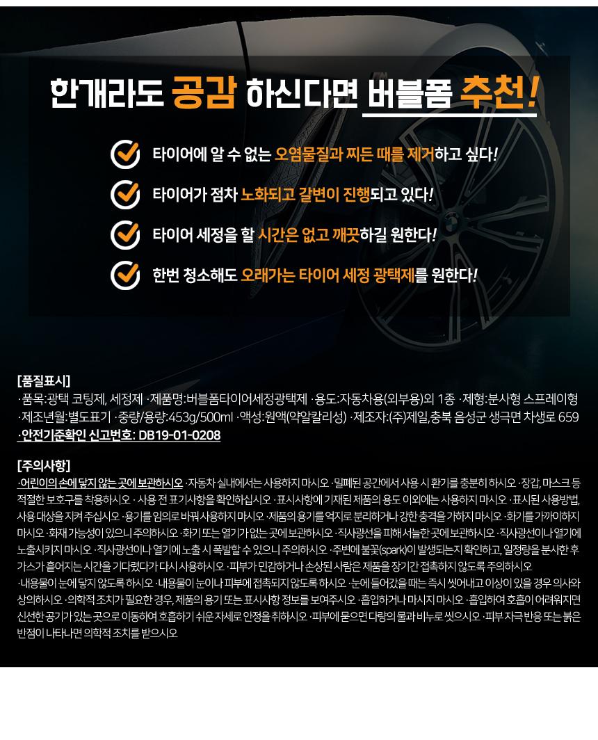 cheil_bubble_foam_tire_11_094709.jpg