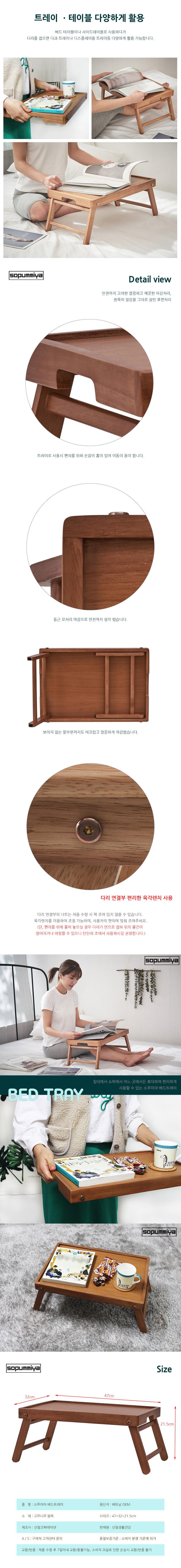 원목 좌식 테이블 포터블 우드 베드 트레이 - 주식회사 진주, 19,800원, 미니 테이블, 노트북 테이블