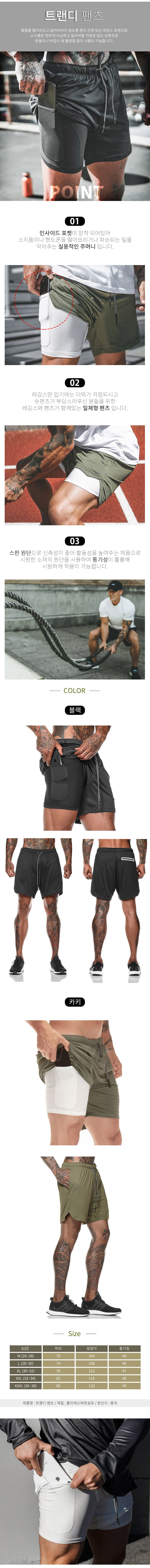leggings_shortpants_170651.jpg