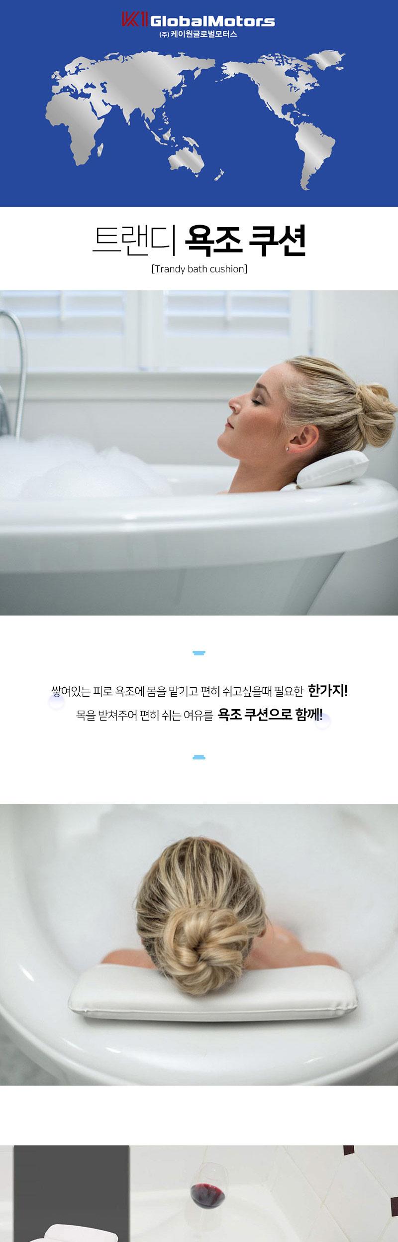 trandy_bath_cushion_01_152944.jpg