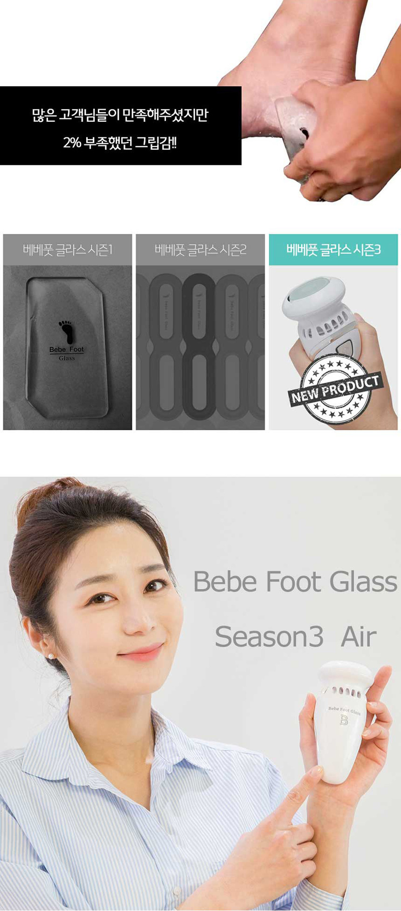 bebefoot-Air_3_155119.jpg